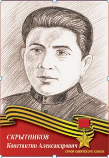 Скрытников Константин Александрович