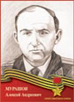 Мурашов Алексей Андреевич